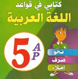 كتابي في قواعد اللغة العربية( النحو والصرف والإملاء ) مفيد جدا لسنة الخامسة إبتدائي PDF