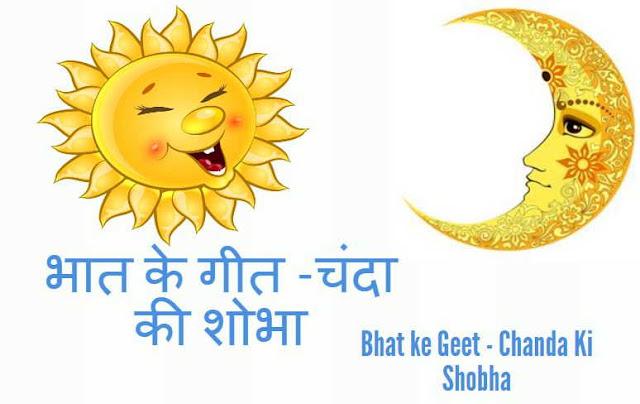 Bhat ke Geet - Chanda Ki Shobha