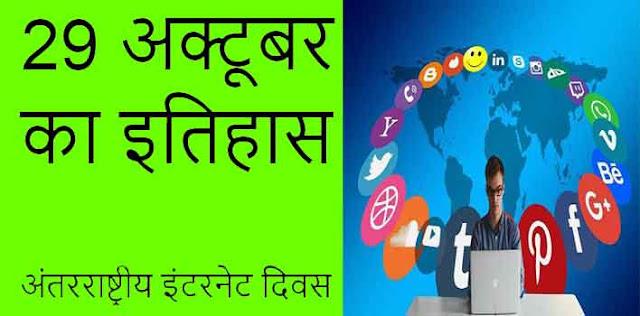 अंतरराष्ट्रीय इंटरनेट दिवस 29 अक्टूबर को हर वर्ष दुनिया भर में मनाया जाता है