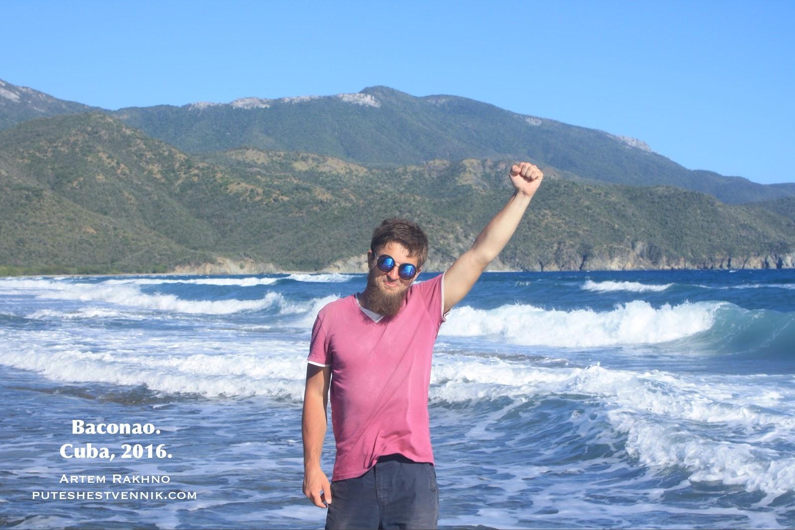 Путешественник и морские волны