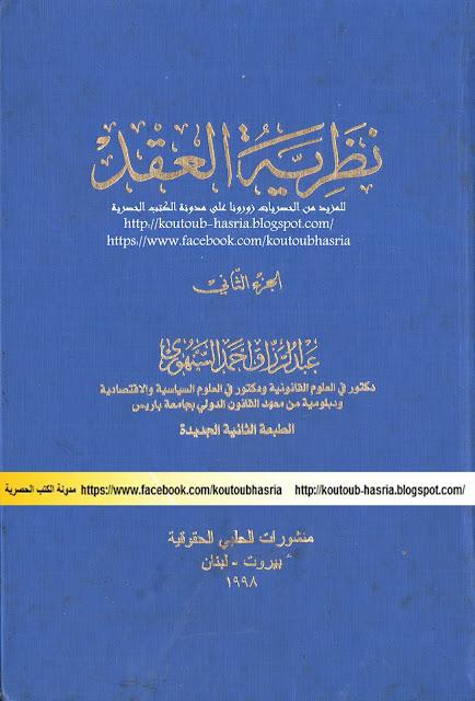كتاب نظرية العقد للدكتور عبد الرزاق السنهوري 1