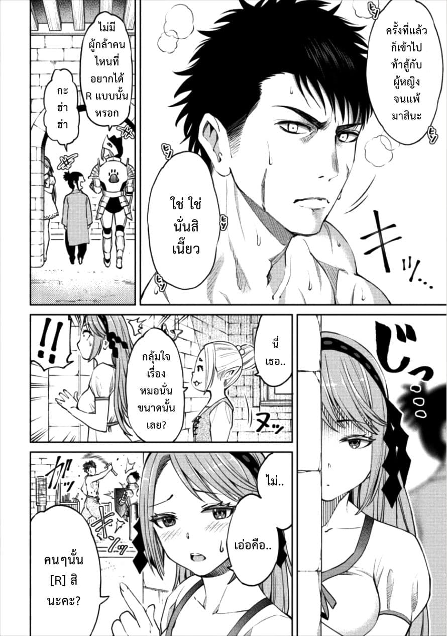 อ่านการ์ตูน Sekai ni Hitotsudake no R ตอนที่ 2 หน้าที่ 6