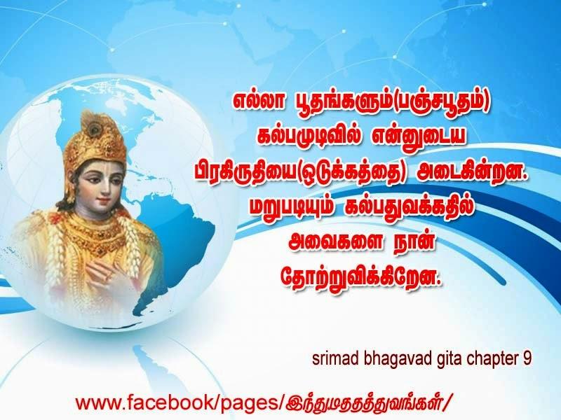 Bhagavath Geetha In Tamil Pdf Free Download  Bhagavad Gita Book In Tamil
