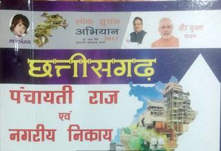 Download Chhattisgarh Panchayti Raj Nagariya Nikay Muskan Publication Pdf