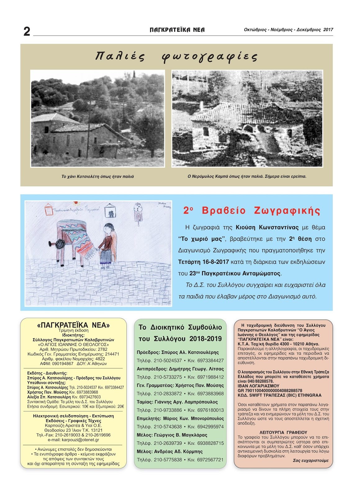 dc4e335f50 Κυκλοφόρησε το 84ο φύλλο της τριμηνιαίας έκδοσης (Οκτώβριος- Νοέμβριος -  Δεκέμβριος) του Συλλόγου των απανταχού Παγκρατιωτών Καλαβρυτινών    Παγκρατεϊκα ...