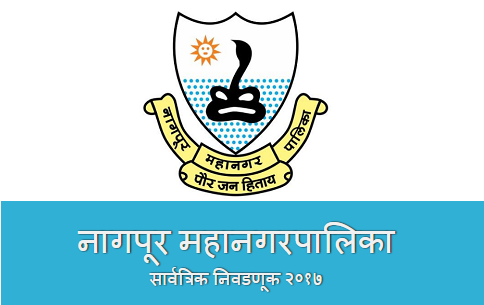 Nagpur Mahanagar Palika Election 2017 Result