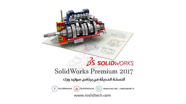 SolidWorks Premium 2017 SP3 x64 - النسخة الحديثة