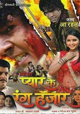 Ihe Baa Pyaar Ke Rang Hajaar (2017) Bhojpuri 720p WEB-HD 990MB