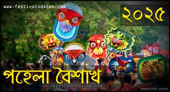 2025 Pohela Boishakh Date & TIme, 2025 Noboborsho Date