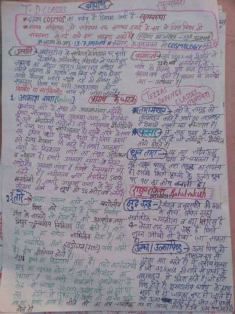 solar system gk in hindi