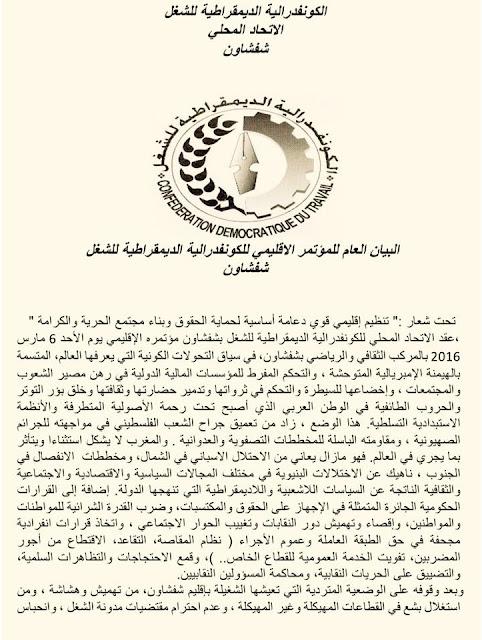 البيان العام للمؤتمر الاقليمي للكونفدرالية الديمقراطية للشغل بشفشاون