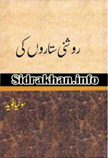 Roshni Sitaron Ki