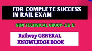 RAILWAY GENERAL KNOWLEDGE BOOK FOR NON-TECHNICAL POST