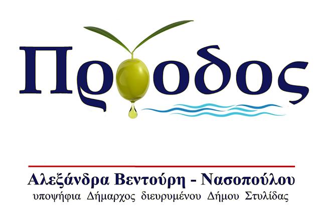 """""""ΠΡΟΟΔΟΣ"""""""