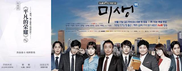 中國翻拍韓劇《未生》 公開前導預告片 能否能重現原著精神 讓人有所期待
