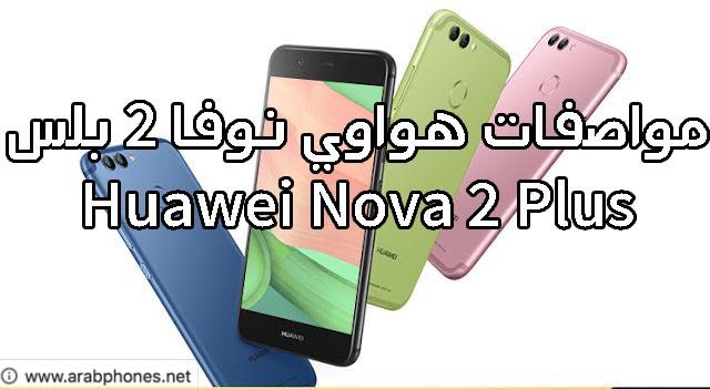 مواصفات هواوي نوفا 2 بلس - Huawei Nova 2 Plus
