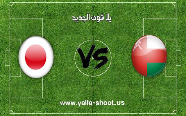 اهداف مباراة منتخب عمان واليابان اليوم 13-01-2019 كأس آسيا 2019