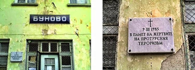 Кървавия атентат на гара Буново-9 март 1985 г