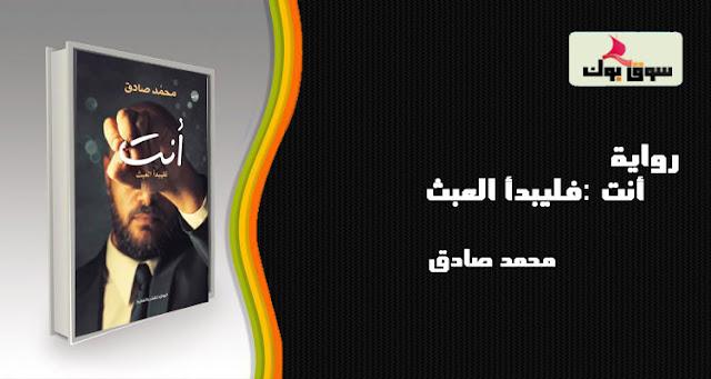 رواية - انت :فليبدأ العبث - محمد صادق