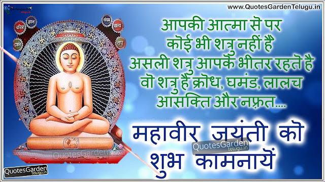 Mahavir Jayanti 2016  Greetings Quotes sms messages in Hindi