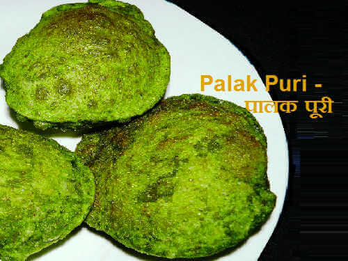 Palak Puri  Recipe In Hindi