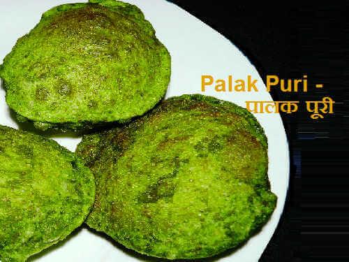 Palak Puri  Recipe In Hindi