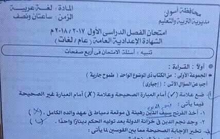 امتحان اللغة العربية محافظة اسوان الثالث الاعدادى 2017-2018 الترم الاول