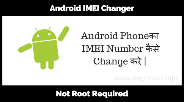 android phone ka imei number kaise change kare hindi