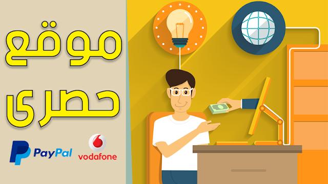 حصريا اول موقع عربي يقدم لك ربح المال من الانترنت عبر طريقه جديده مع اثبات الدفع