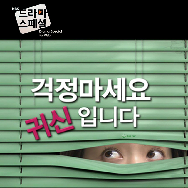 [Single] Park Shin Hye – Don't Worry, I'm a Ghost OST