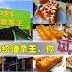 【槟城】反传统的花式特长油条王,吃油条不再只是配豆浆啦!