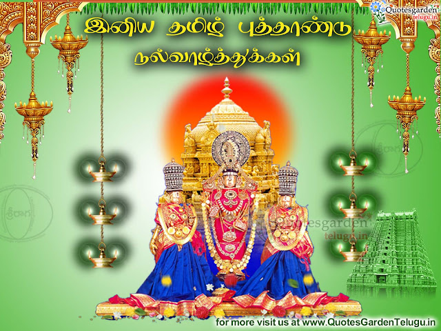 Tamil puthandu greetings wishes messages