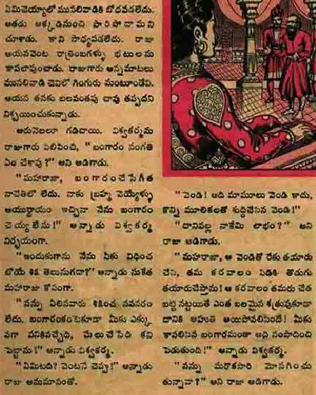 Chandamama Stories Bethala Kathalu  Parusavedi-6766