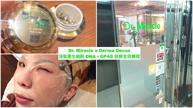 >>困擾多月的敏感消失了*Dr. Miracle x Derma Decus 活氧重生細胞 DNA+GP4G 逆齡全效療程