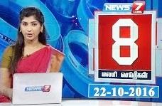News 8PM | 22.10.16 | News 7 Tamil
