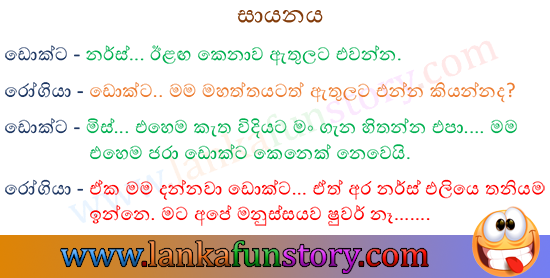 Sinhala Jokes-Clinic