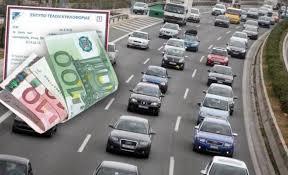 Ερχονται τα τέλη κυκλοφορίας στο taxisnet -Τι θα πληρώσουμε φέτος