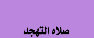 عبارات عن فضل صلاة التهجد 2016 , تغريدات عن صلاة التهجد