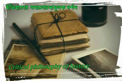 ইতিহাসের সমালোচনামূলক  দর্শন | Critical philosophy of history