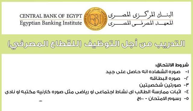 """الاعلان الرسمى للبنك المركزى المصرى """" القطاع المصرفى """" للشباب من الجنسين - التقديم على الانترنت"""