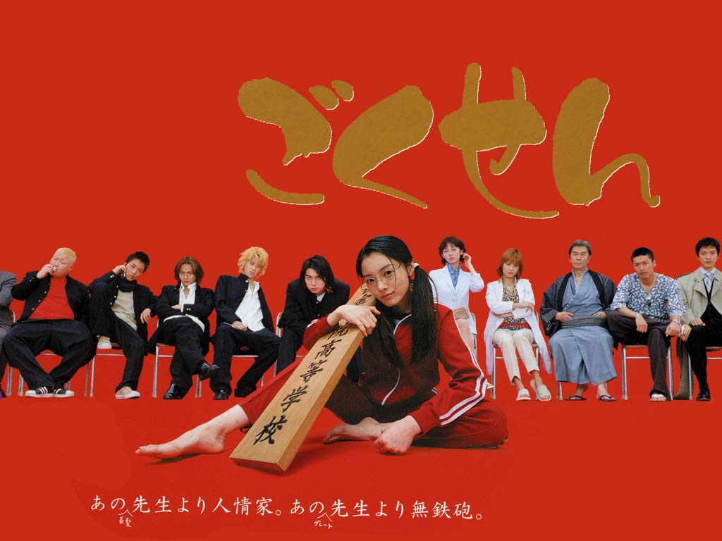 Welcome to MyWorld: Gokusen (J-Drama)