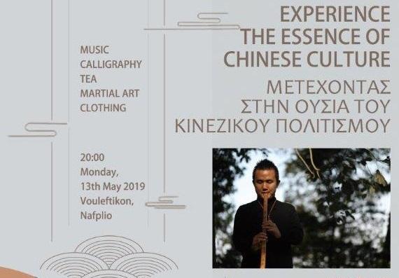 """Διάλεξη εργαστήρι με τίτλο """"Μετέχοντας την Ουσία του Κινεζικού Πολιτισμού"""" στο Ναύπλιο"""