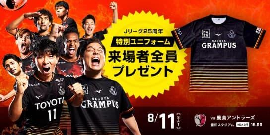 名古屋グランパス 2018 ユニフォーム-来場者プレゼント-Jリーグ25周年記念