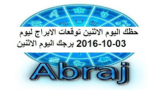 حظك اليوم الاثنين توقعات الابراج ليوم 03-10-2016 برجك اليوم الاثنين