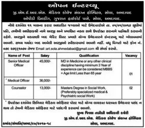 GMERS Ahmedabad Recruitment 2017 for Medical Officer and Counselor