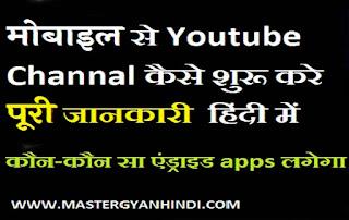 mobile se youtube channal ke liye apps