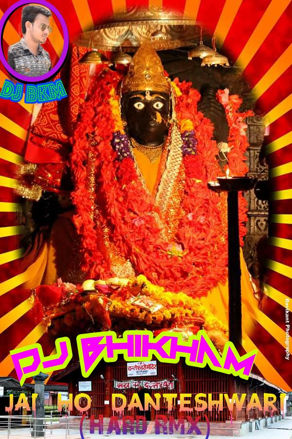 Jai Ho Danteswri Dj Bhikham {Spl Mix}  mp3 ~ DJ BKM KING