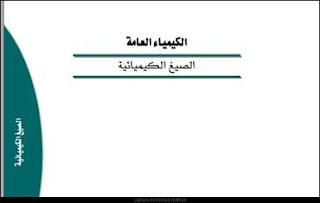 الصيغ الكيميائية pdf
