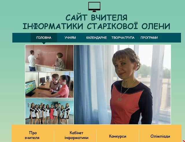 http://helenastarikova.wixsite.com/informatika