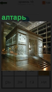 Возвышение для приношений с лестницей ведущий во внутрь алтаря в большом помещении